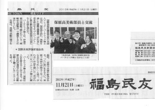 Fukushimaschool