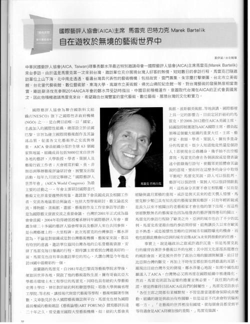 Taiwaneseinterview2013